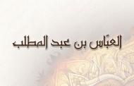 العبّاس بن عبدالمطلب (1 / 2)