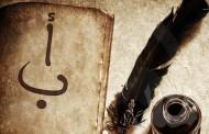 اليوم العالمي للغة العربية وأهمية إنشاء مركز لتعليم الصم