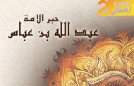 حبر الأمة.. عبد الله بن عباس (2/2)