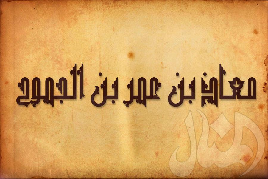 معاذ بن عمر بن الجموح