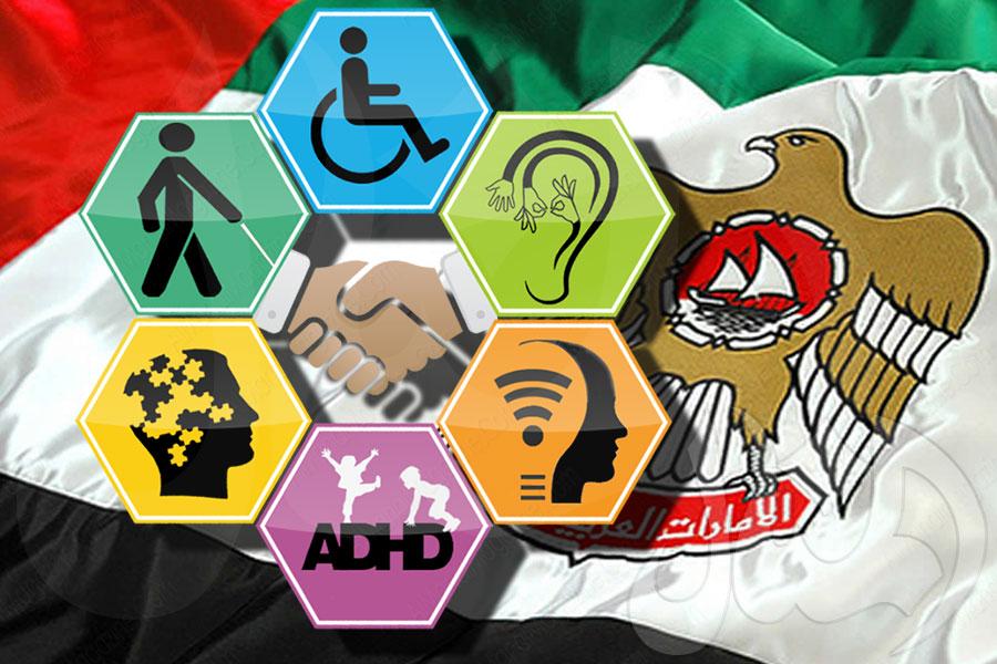التعليم الإلكتروني للأشخاص ذوي الإعاقة بين الواقع والمأمول