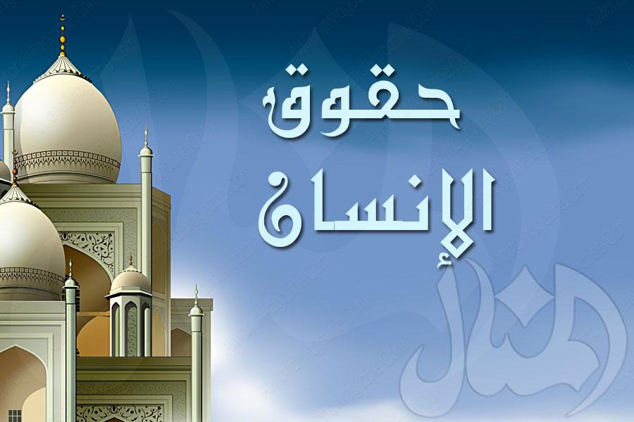 تعزيز قيم المواطنة من خلال المفهوم الإسلامي لحقوق الإنسان