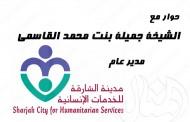 الشيخة جميلة بنت محمد القاسمي مدير عام مدينة الشارقة للخدمات الإنسانية:
