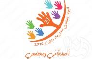 مع الأشخاص من ذوي متلازمة داون في يومهم العالمي