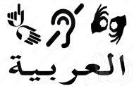 لماذا يعاني الكثير من الصم صعوبة في تعلم اللغة العربية؟