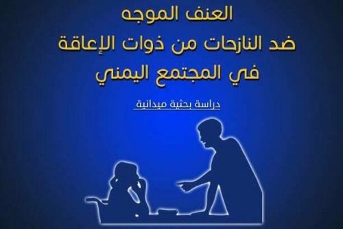 العنف الموجه ضد النازحات من ذوات الإعاقة في المجتمع اليمني