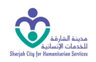 مدينة الشارقة للخدمات الإنسانية تطلق حملة (كلنا مسؤول)