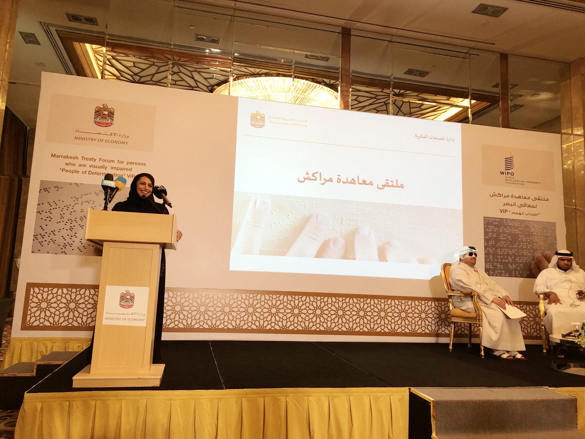ملتقى في دبي لتطبيق معاهدة مراكش لإتاحة الكتب للأشخاص المكفوفين وضعاف البصر