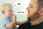 كيف يمكن مساعدة الطفل الأصم وضعيف السمع على اكتساب اللغة؟
