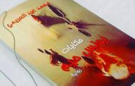 قراءات في رواية (حكايات يونس حيم) للأديب محمد عيد العريمي