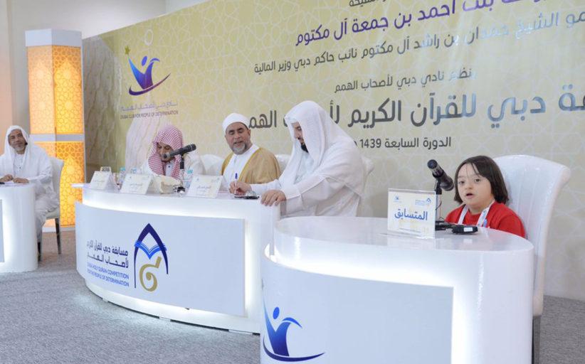 تتويج الفائزين في مسابقة القرآن الكريم لأصحاب الهمم