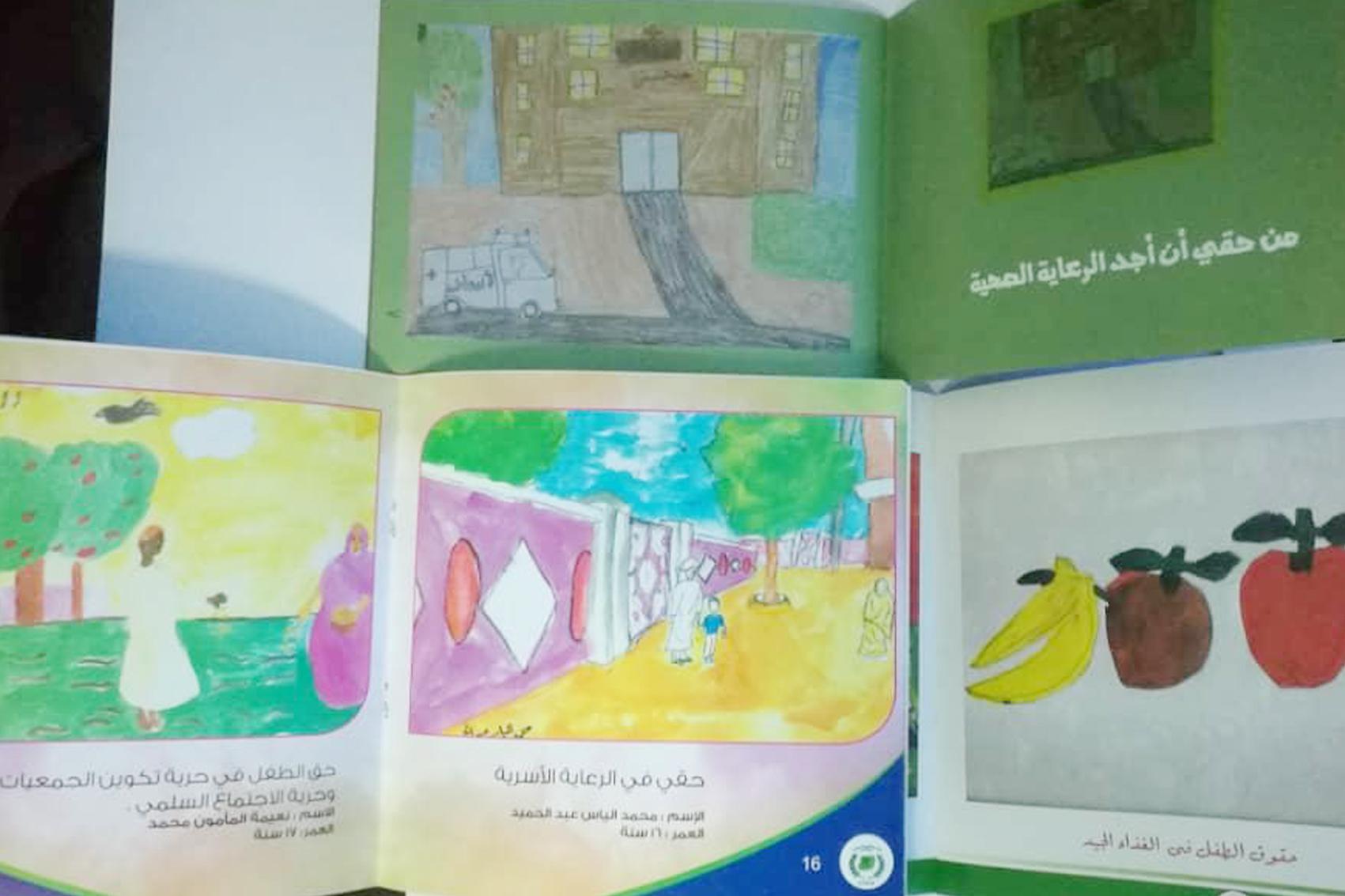 كاتالوج لرسومات الأطفال الصم في السودان