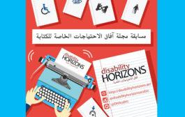 مسابقة مجلة آفاق الاحتياجات الخاصة لأفضل مقالة عن الإعاقة