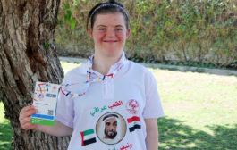 تحيةٌ خاصة من بطلة عراقية إلى الشيخة جميلة القاسمي
