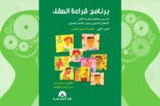 كتاب برنامج قراءة العقل