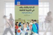 الإدارة والإشراف في التربية الخاصة في ضوء معايير الجودة
