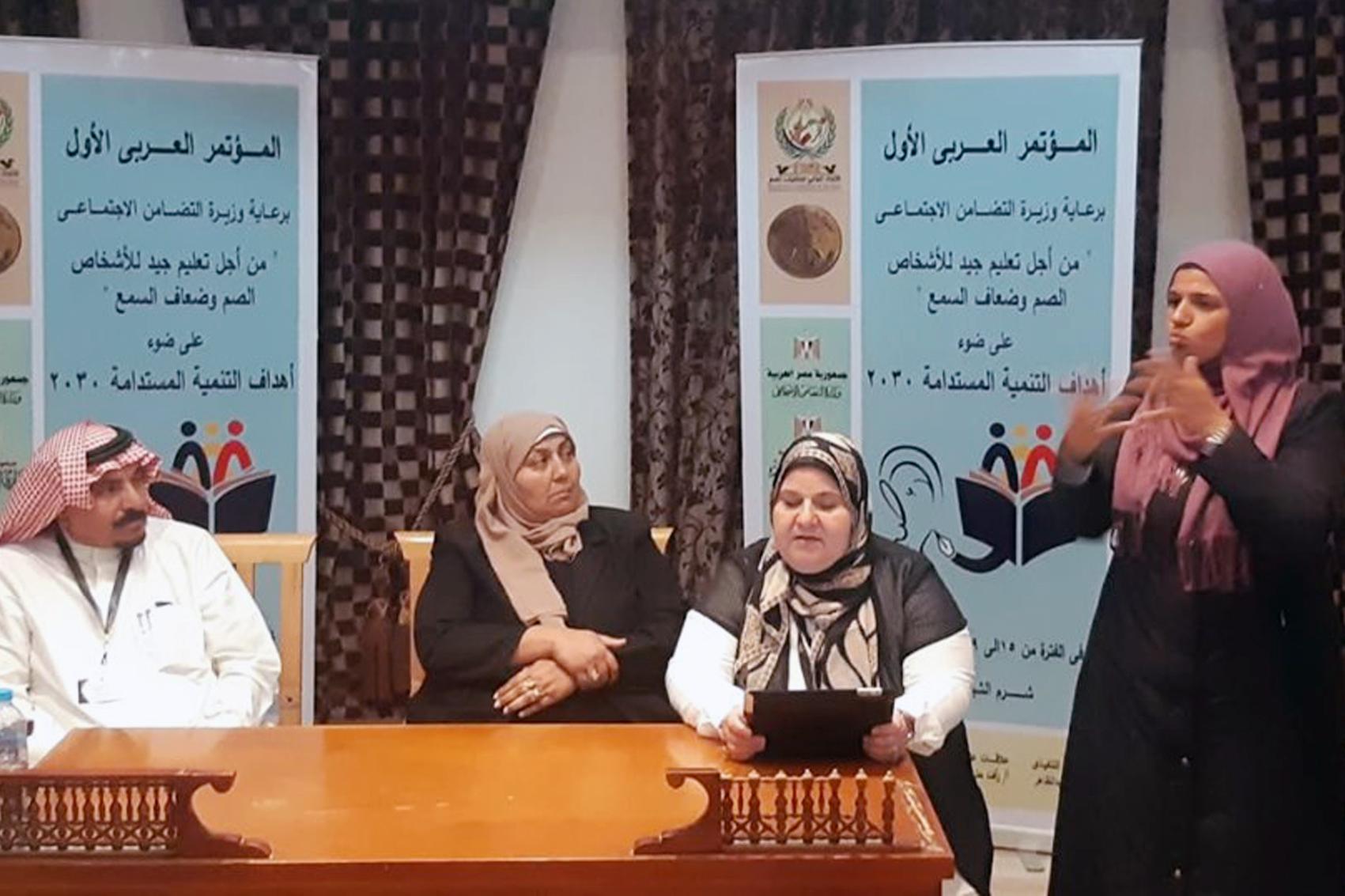 الدعوة لتأسيس رابطة عربية لمنظمات واتحادات الصم وضعاف السمع