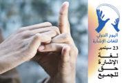 لغة الإشارة هي الوسيلة الأمثل لتعليم الأشخاص الصم