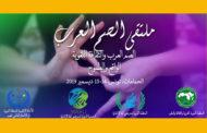 ملتقى الصم العرب (14 و15 ديسمبر 2019 ـ حمامات، تونس)