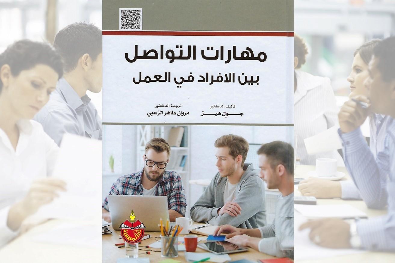 مهارات التواصل بين الأفراد في العمل 2