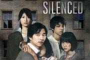 الفيلم الكوري الجنوبي silenced أو الصامتون