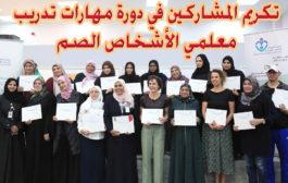 تكريم المشاركين في دورة مهارات تدريب معلمي الأشخاص الصم