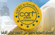 الخدمات الإنسانية تحصل على الاعتماد الدولي (كارف)