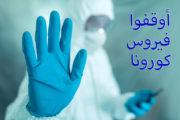 التضامن الاجتماعي في مواجهة تفشي (فيروس كورونا)