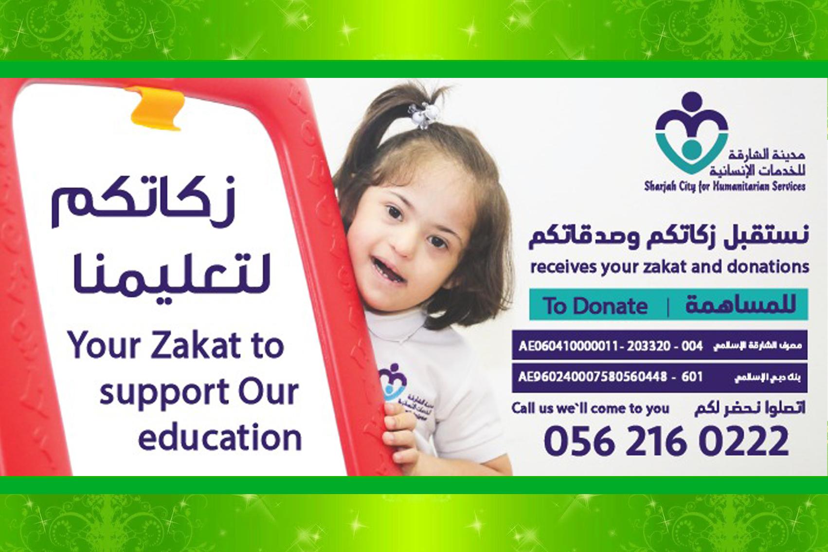 الخدمات الإنسانية تطلقُ حملتها السنوية: زكاتكم لتعليمنا