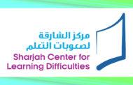الشارقة لصعوبات التعلم مستمر في إعفاء منتسبيه من الرسوم حتى نهاية أغسطس 2020