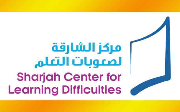 (إدارة السلوك) كتيب جديد أطلقه مركز الشارقة لصعوبات التعلم بالتعاون مع مجلس الشارقة للتعليم