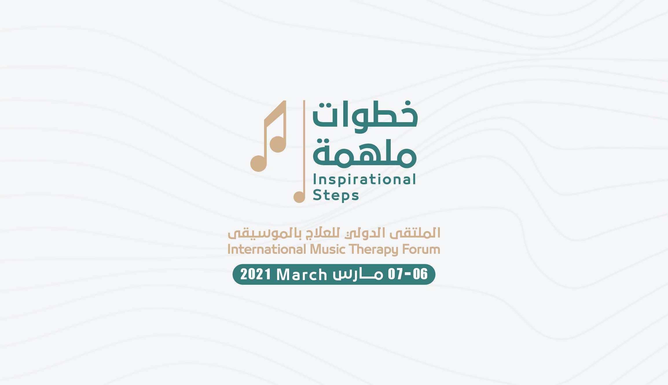 الملتقى الدولي للعلاج بالموسيقى خطوة في طريق ألف خطوة ملهمة