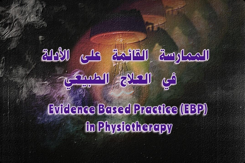 الممارسة القائمة على الأدلة (EBP) في العلاج الطبيعي