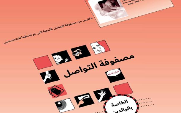 الشارقة للخدمات الإنسانية تقدم الترجمة العربية لمصفوفة التواصل دعماً لتواصل الأشخاص ذوي الإعاقة